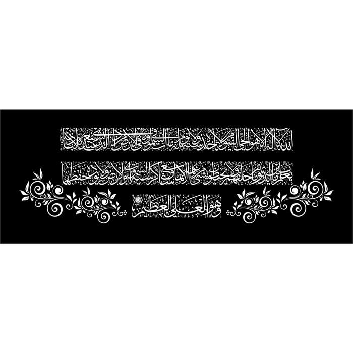 Jual Stiker Kaligrafi Ayat Kursi Ukuran 37 X 120 Kab Ciamis Stiker Kaligrafi Arab Tokopedia