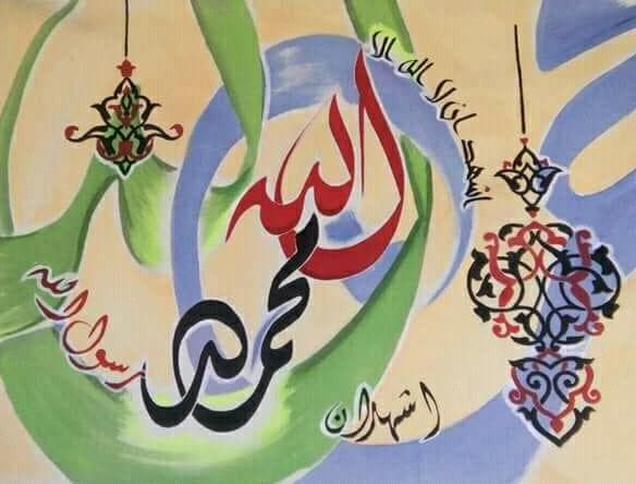 Jual Hot Sale Kaligrafi Lukisan Kanvas Kaligrafi Arab Syahadatain Jakarta Utara Siska Farida Tokopedia
