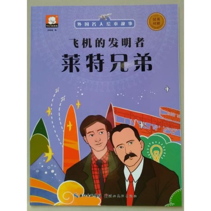 harga Buku mandarin english the wright brothers inventors of the airplane Tokopedia.com