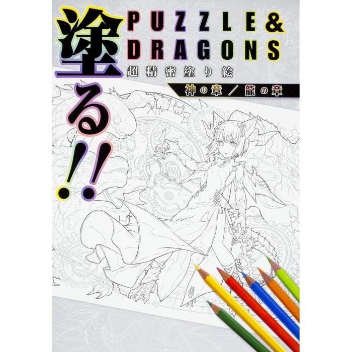 Jual Puzzle Dragon God Dragon Coloring Book Buku Mewarnai Dewasa Game Jakarta Barat Winnercolors Tokopedia