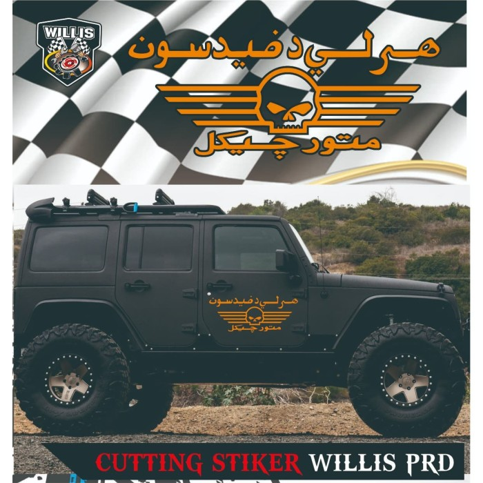 Jual Sticker Body Mobil Harley Davidson Tulisan Arab ...
