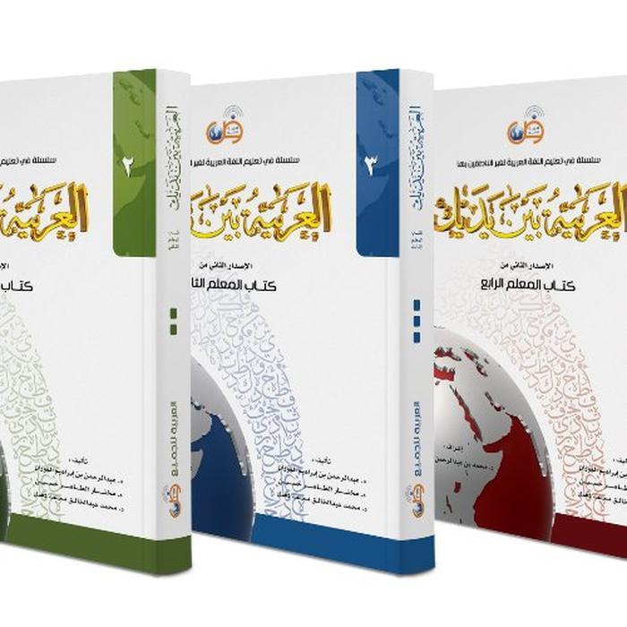 Jual Dijual Kitab Muallim Baina Yadaik Murah Jakarta Barat Ayunda Store680 Tokopedia
