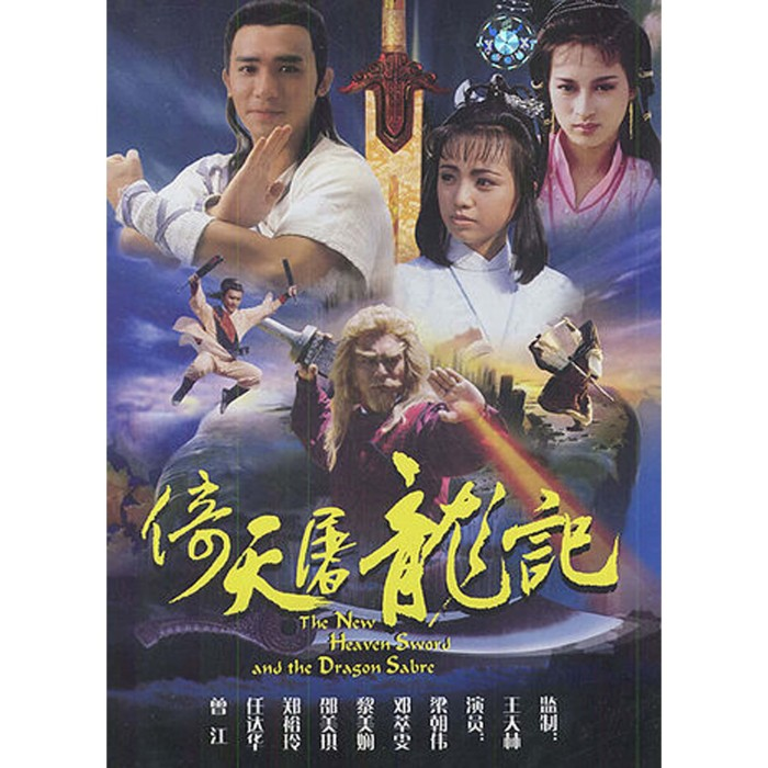 Jual The Heaven Sword And Dragon Sabre 1986 Dvd With English