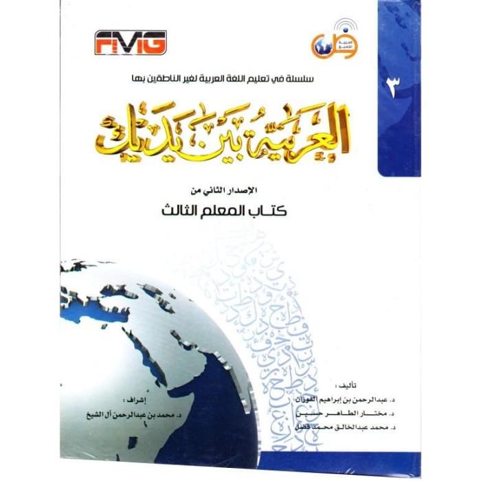 Jual Kitab Al Arabiyyah Baina Yadaik Kitabul Muallim Jilid 3 Kab Bantul Toko Muslim Bantul Tokopedia