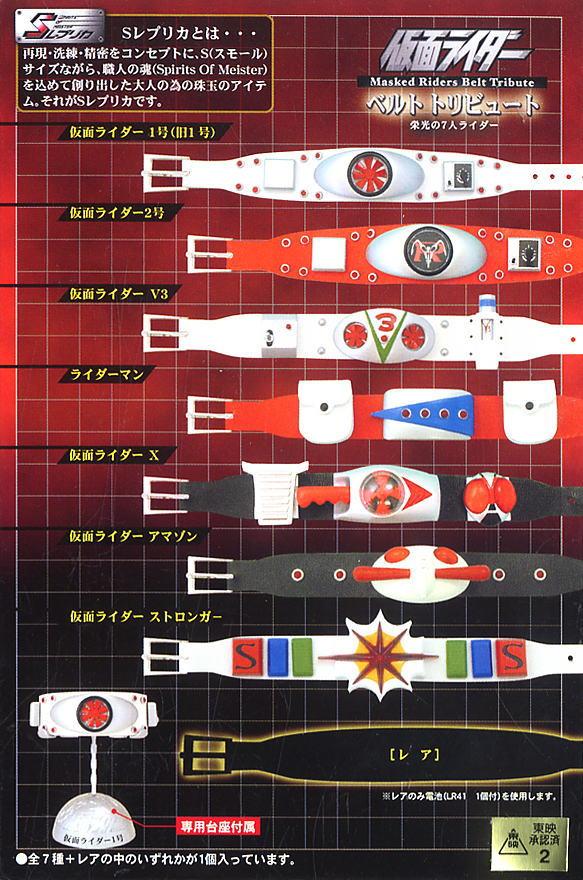 harga S Replica Kamen Rider Belt Tribute I & II Tokopedia.com