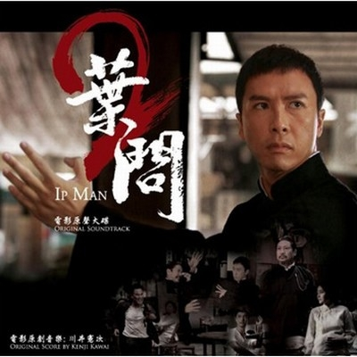 harga Ip Man 2 - Soundtrack Tokopedia.com