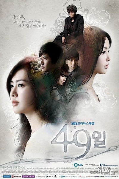 harga DVD Drama Korea 49 Days Tokopedia.com