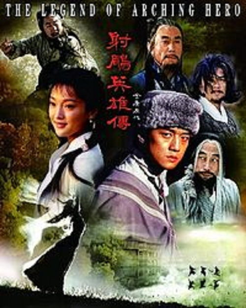 The Romance of the Condor Heroes 2014/2015 with