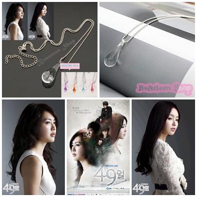 harga C01833 Kalung 49 Days Drama Korea Tokopedia.com