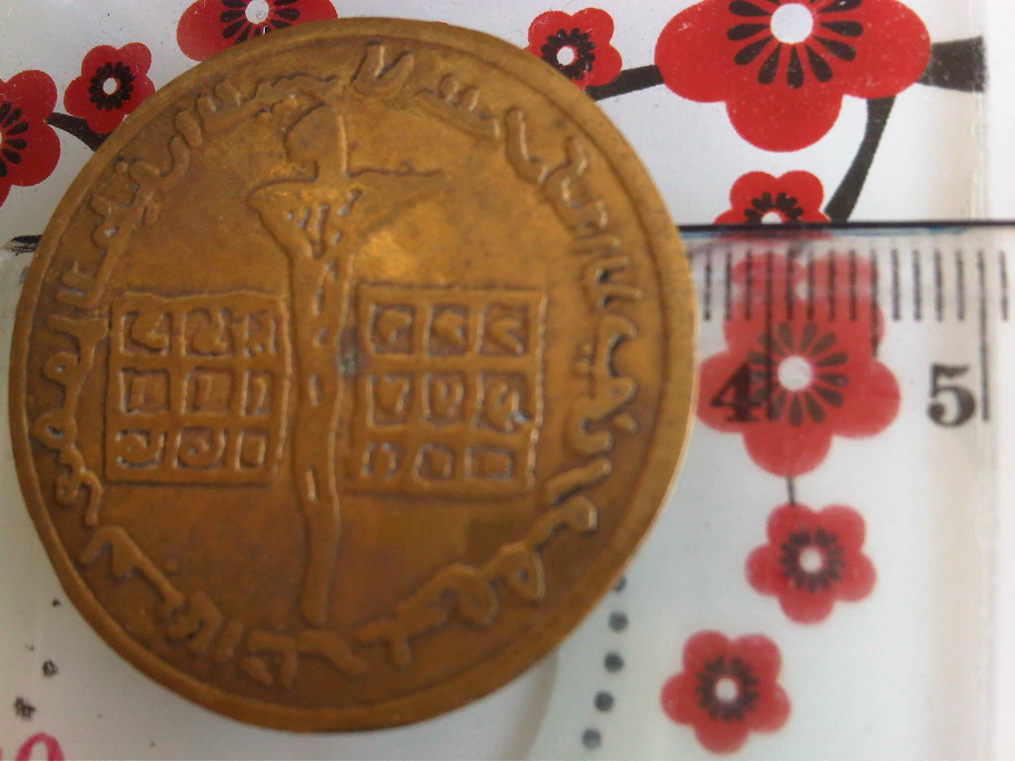 harga Koin (Coin) Kuno Langka #10 (Keris - Orang Pakai Sorban) Tokopedia.com