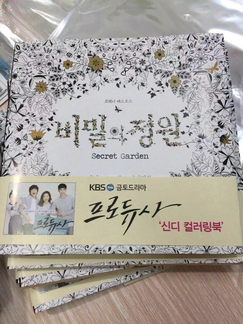 Secret Garden Korean Version