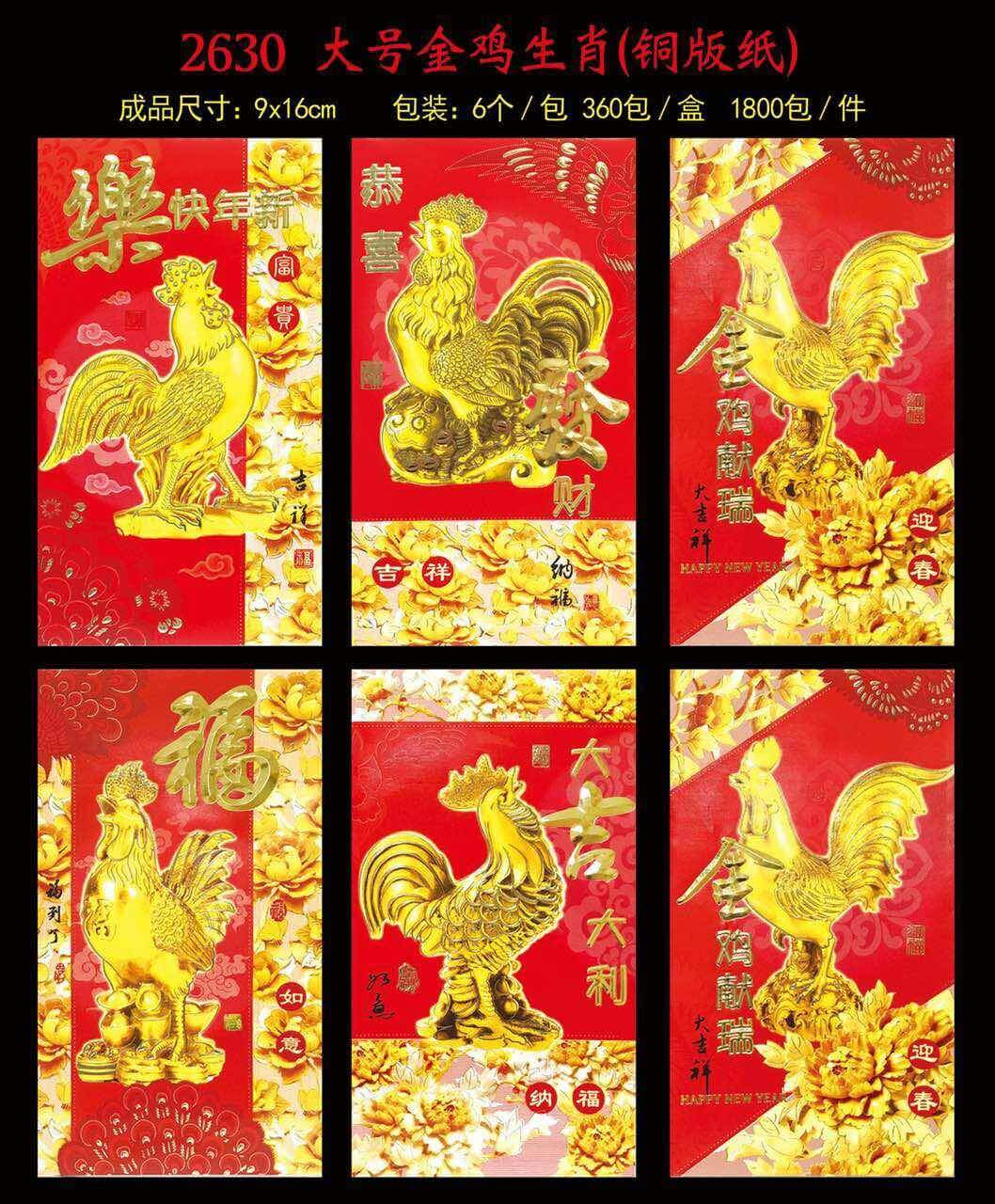 Jual Angpau Imlek 2630 Isi 6 Buah Tahun Ayam Angbao Angpao Ampau 1 Paket Murah Dooroyls Grand Tokopedia
