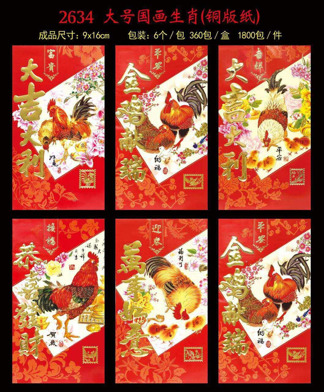 Jual Angpau Imlek 2634 Isi 6 Buah Tahun Ayam Angbao Angpao Ampau 1 Paket Murah Pusat Distributor Tokopedia