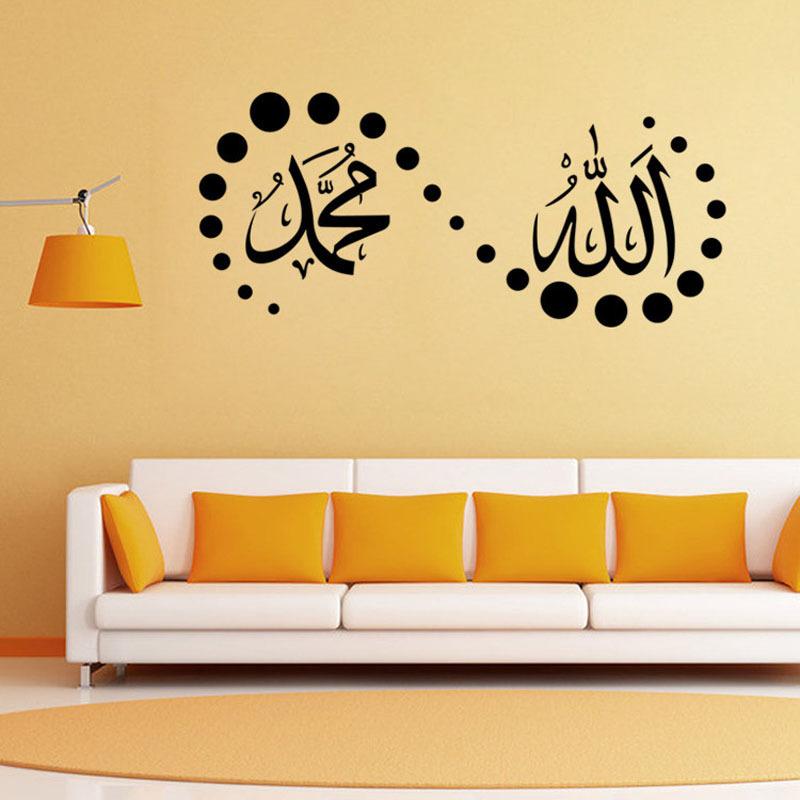jual wall sticker kaligrafi allah muhammad 4 - muslim sticker