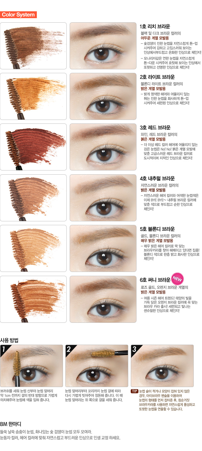 Buy Etude House Color My Brows Mascara 45g Weight Ready Drawing Eyebrow Set You Have To Ensure Your Eyebrows Are Matching Colors With Dyed Hair D