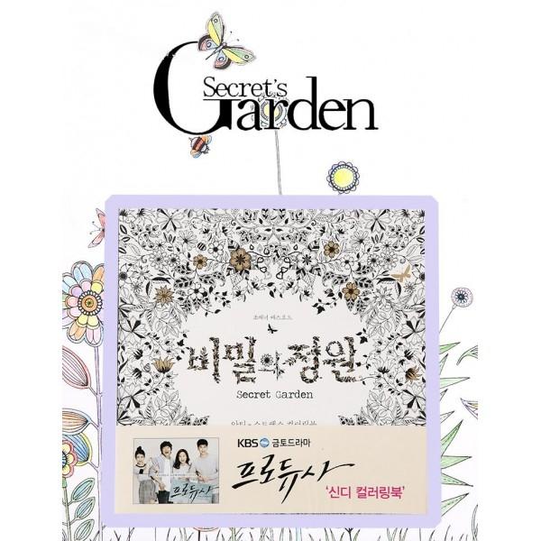 Jual Secret Garden Coloring Book Original KBS Korean
