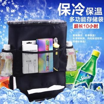 Harga Car Cooler Bag Organizer + Tempat Kotak Tisu Tissue Mobil (S017COC)