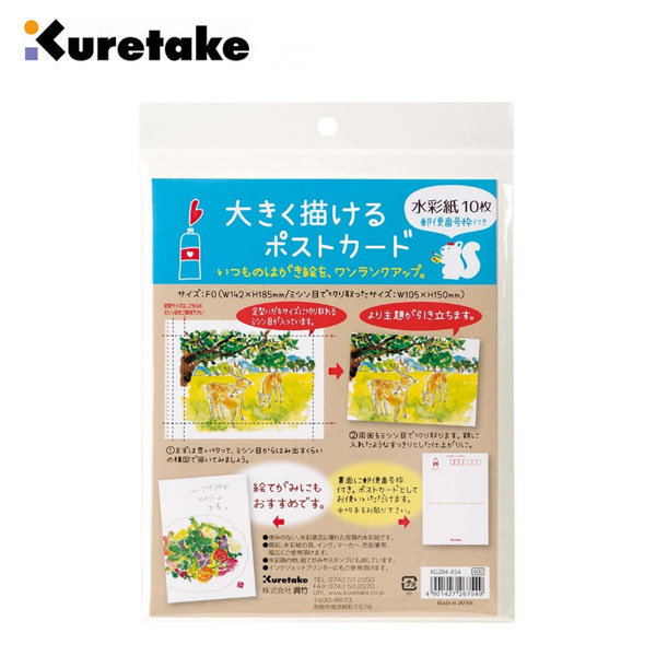 kuretake watercolor paper postcard 10 sheets 9