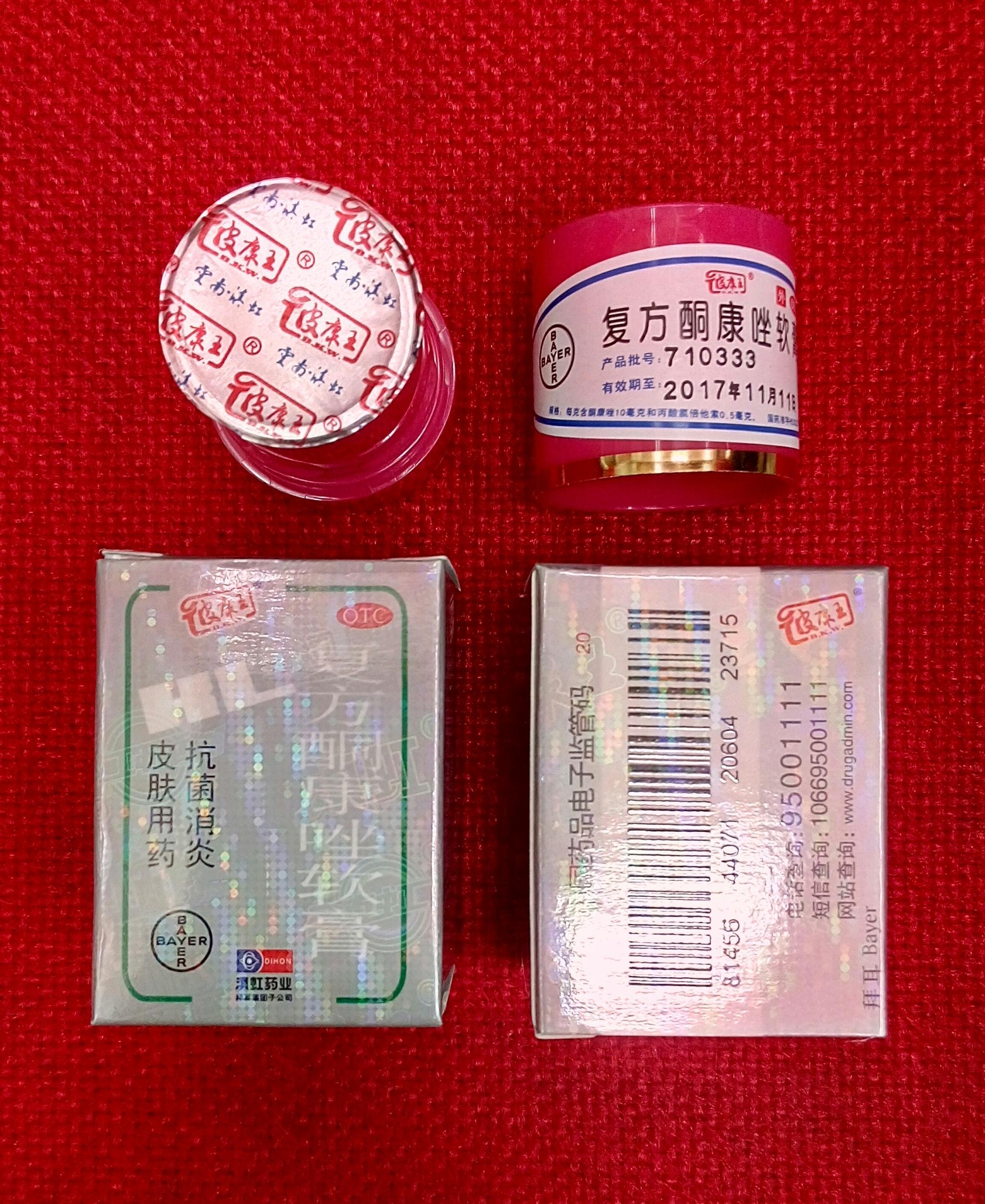 Jual Salep Gatal HL/KL, Pi Kan Wang Cream (Dihon Cream