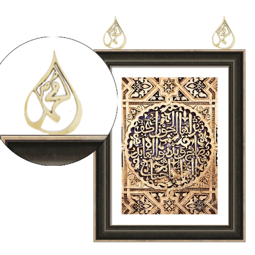 12cm Gantungan Kuningan Figura Gambar Kaligrafi Muhammad Saw 2