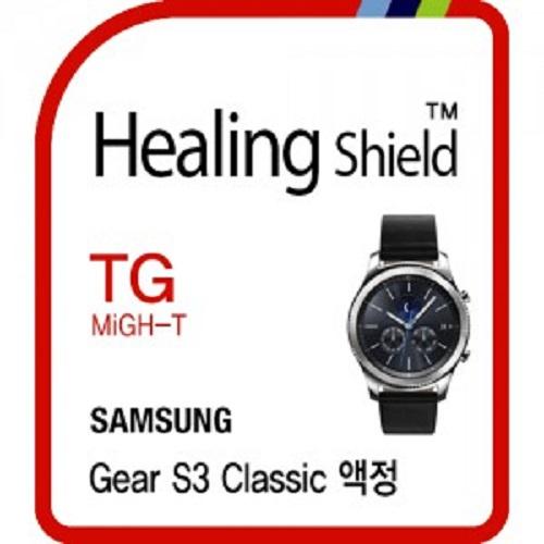 Healing Shield Samsung Gear S3 Classic Mighty High Strength Slim Glass
