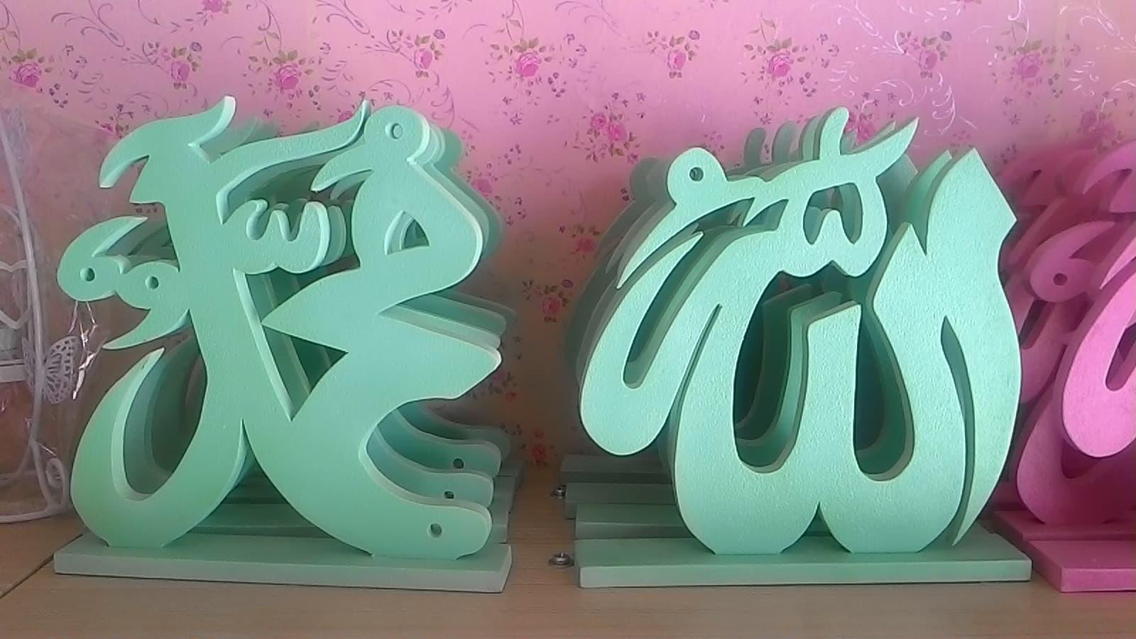 Jual Kaligrafi Allah Muhammad 20×20 Dudukan Shabby Camar