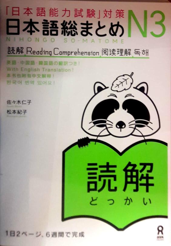 Jual Nihongo So-matome JLPT N3: Reading Comprehension - Jakarta Selatan -  comicorner | Tokopedia