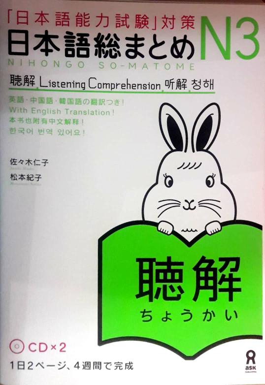 Jual Nihongo So-matome JLPT N3: Listening Comprehension