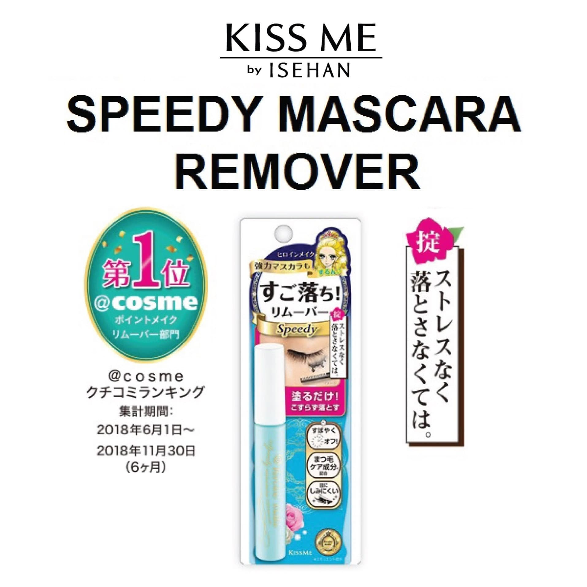 KISS ME HEROINE MAKE Speedy Mascara Remover (Pembersih Mascara) Japan thumbnail